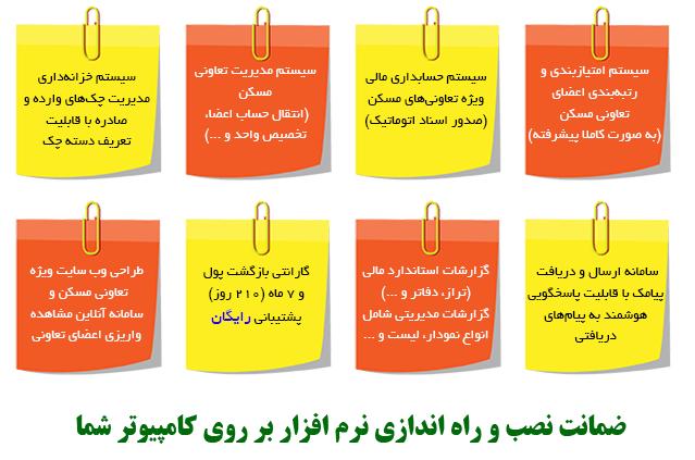 امکانات نرم افزار تعاونی مسکن مهر