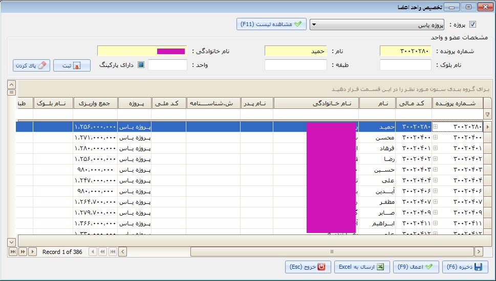 تخصیص واحد به اعضای تعاونی مسکن مهر