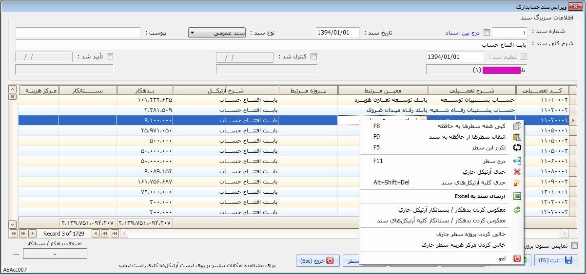 صدور و ویرایش سند حسابداری مالی در نرم افزار حسابداری تعاونی مسکن مهر