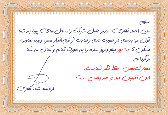 ضمانت بازگشت وجه نرم افزار تعاونی مسکن مهر