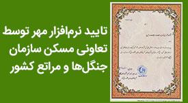 تایید نرم افزار تعاونی مسکن مهر توسط مشتریان