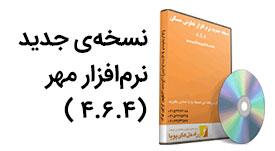 نرم افزار تعاونی مسکن مهر