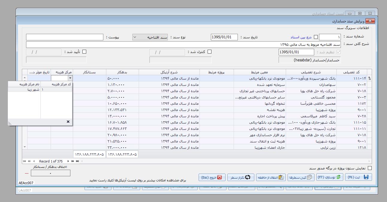 ثبت سند حسابداری در نرم افزار تعاونی مسکن
