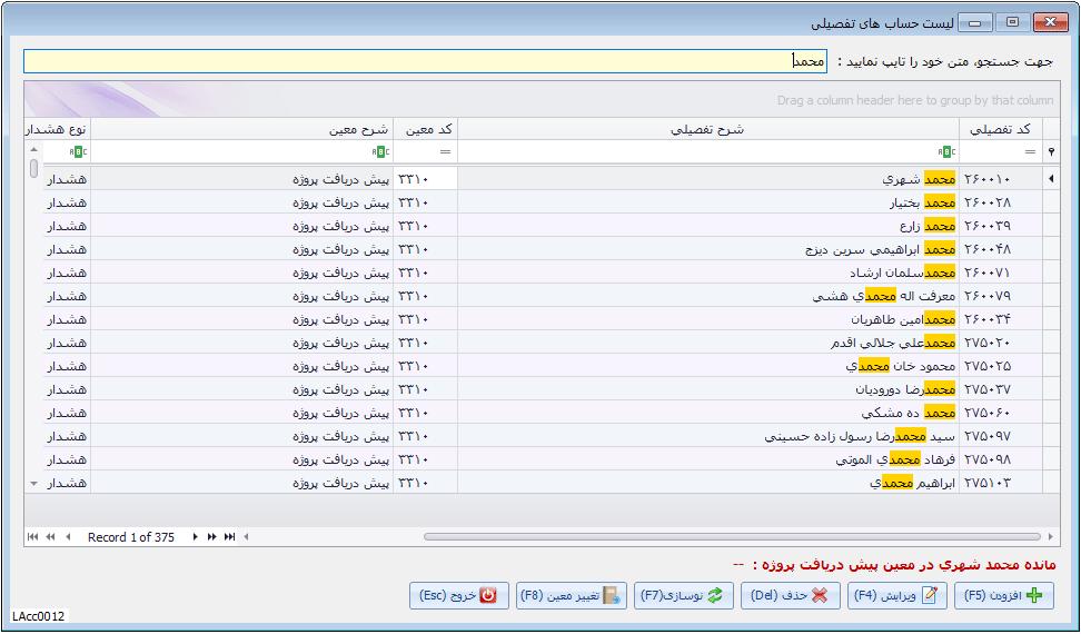 جستجو در لیست حساب های تفصیلی در نرم افزار تعاونی مسکن