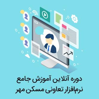 آموزش نرم افزار تعاونی مسکن مهر